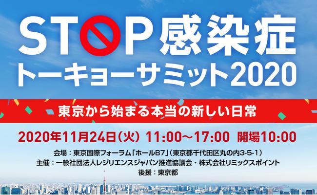 「STOP感染症トーキョーサミット2020」×「レジリエンスジャパンサミット2020」出展のお知らせ