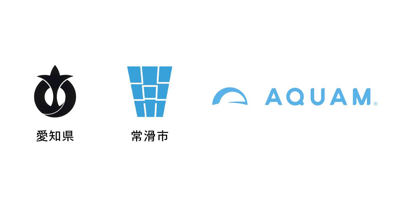 「あいち・とこなめスーパーシティ構想」の連携事業者に株式会社アクアムが採択されました